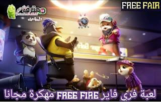 تحميل  لعبة فري فاير مهكرة Free Fire 2021 آخر إصدار للأندرويد.