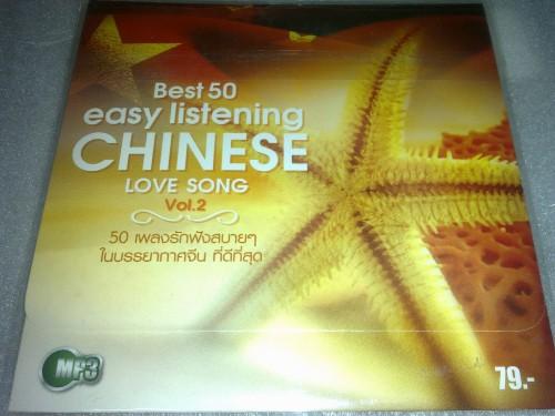 Download [Mp3]-[Chinese Songs] 50 เพลงรักฟังสบยๆ ในบรรยสกาศจีน ที่ดีที่สุดในชุด Best 50 easy listening CHINESE Vol. 2 (น้ำเสียงนุ่ม ออกหวาน) 4shared By Pleng-mun.com