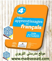 دليل Mes apprentissages en français - المستوى الرابع