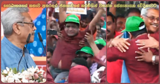 Wasantha Senanayaka comes to rally during Gotabhaya's speech ... on shoulders of people!