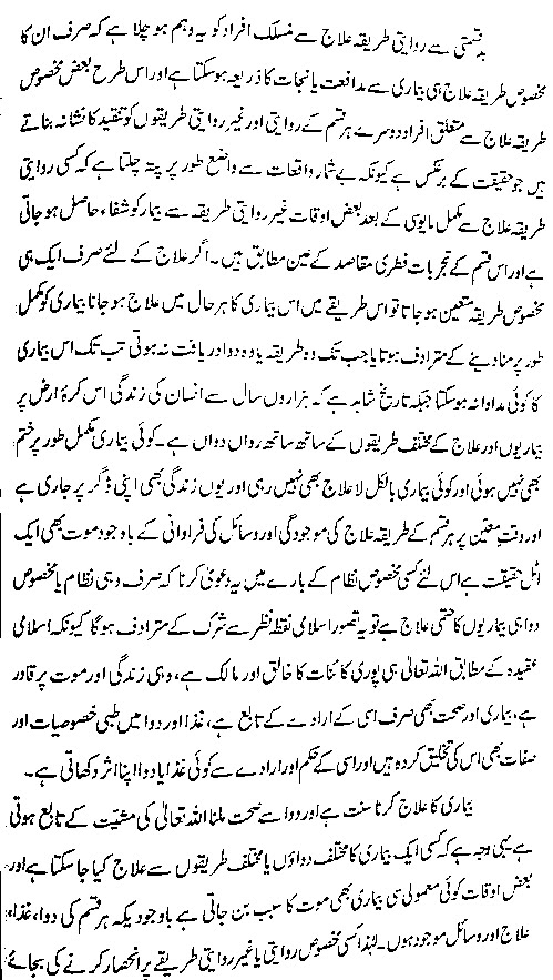 Reiki Energy Treatment by Muhammad Raza Khan Free Urdu PDF Book