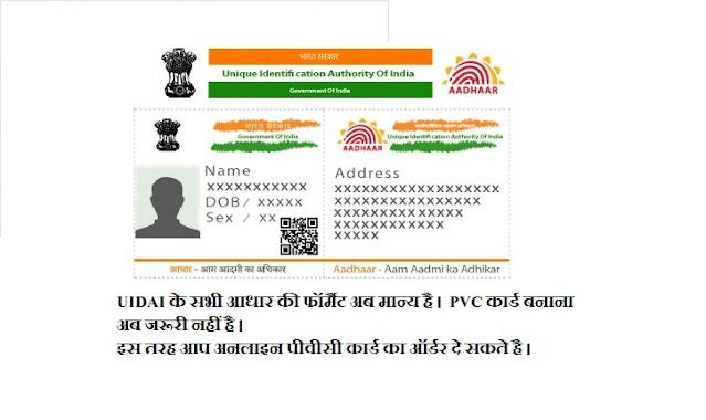 UIDAI के सभी आधार की फॉर्मैट अब मान्य है ।  PVC कार्ड बनाना अब जरूरी नहीं है ।