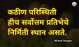 good-thoughts-in-marathi-on-life-sunder-vichar-suvichar-status-vb-vijay-bhagat-आयुष्य-जीवन-कठीण
