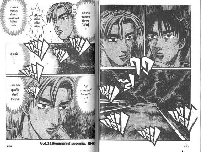Initial D - หน้า 102