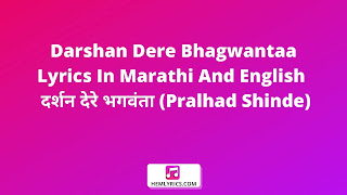 Darshan Dere Bhagwantaa Lyrics In Marathi And English - दर्शन देरे भगवंता (Pralhad Shinde)