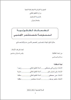 مذكرة ماجستير: الضمانات القانونية الممنوحة للمستثمر الأجنبي PDF