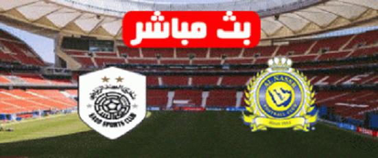 بث مباشر مباراه النصر السعودي ضد السد القطري شاهد البث المباشر النصر ضد السد بجودة عالية