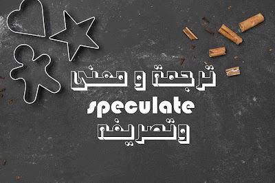 ترجمة و معنى speculate وتصريفه