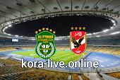 مباراة الاتحاد السكندري والأهلي بث مباشر بتاريخ 06-05-2021 الدوري المصري
