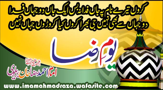 Aala Hazrat Zindabad Manqbata e Aala Hazrat