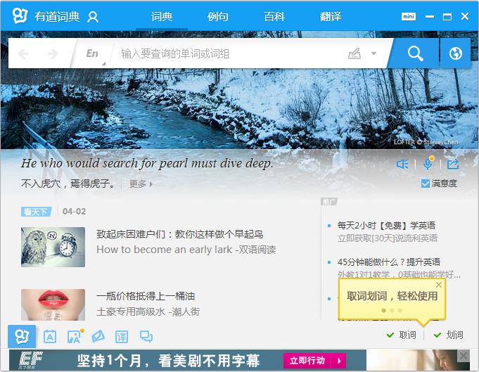 有道詞典免安裝綠色版下載,免費翻譯軟體下載,中文、日文、韓文、英文雙向翻譯