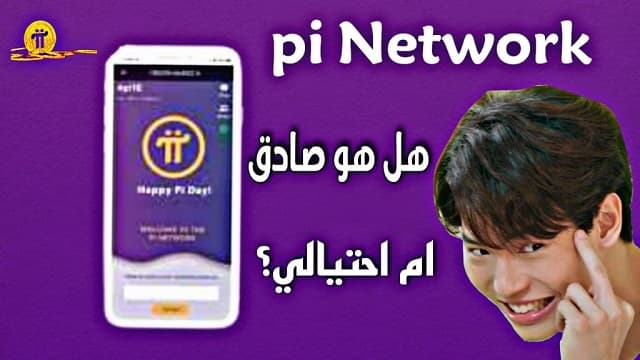 شرح تطبيق Pi Network وهل هو صادق او احتيالي؟