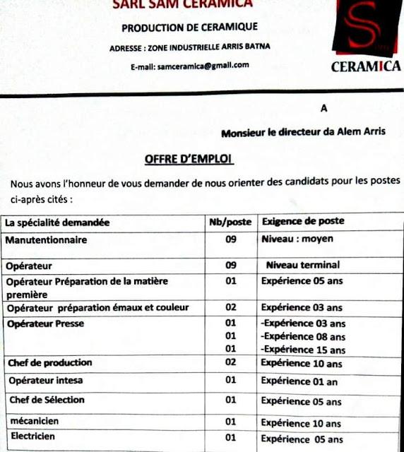 إعلان عن توظيف في المؤسسة CERAMICA  -- فيفري 2019