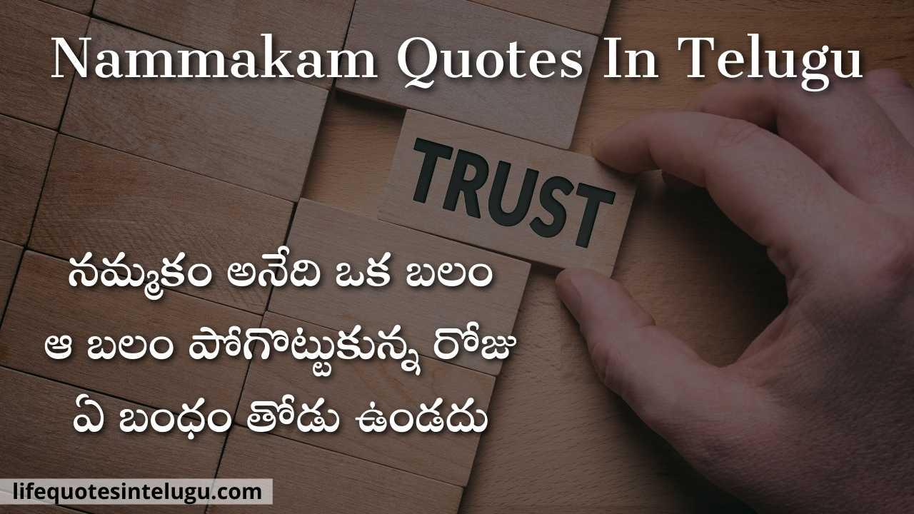 Nammakam Quotes In Telugu, Trust Quotations Telugu