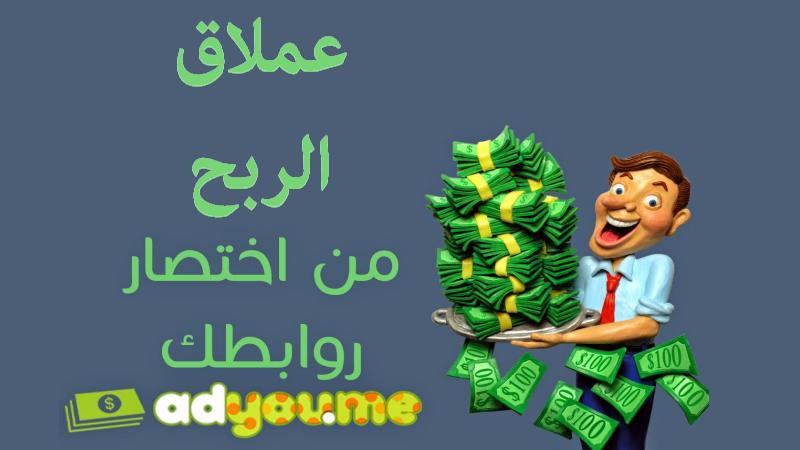 شرح أفظل موقع لإختصار الروابط adYoume + إستراتجيات لمضاعفة الأرباح