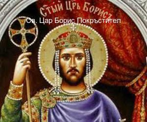 Св. Цар Борис