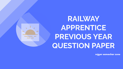 railway apprentice previous year question paper