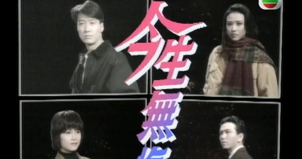 THE STORY OF JESSICA CHAU: [1991] 今生無悔 (鄒靜 飾 學生)