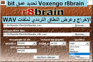 Voxengo r8brain تحديد عمق bit الإخراج وعرض النطاق الترددي لملفات WAV
