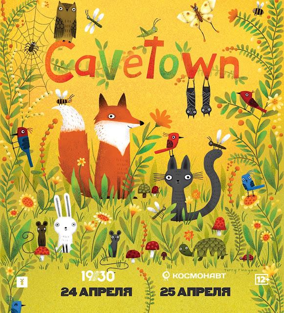 Cavetown в России