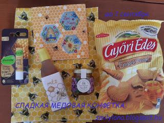 Медовая конфетка от Светланы до 1 сентября
