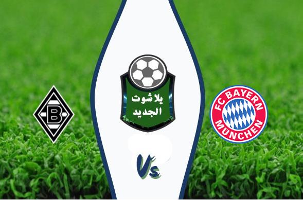 نتيجة مباراة بايرن ميونخ وبوروسيا مونشنغلادباخ اليوم السبت 13 يونيو 2020 في الدوري الألماني