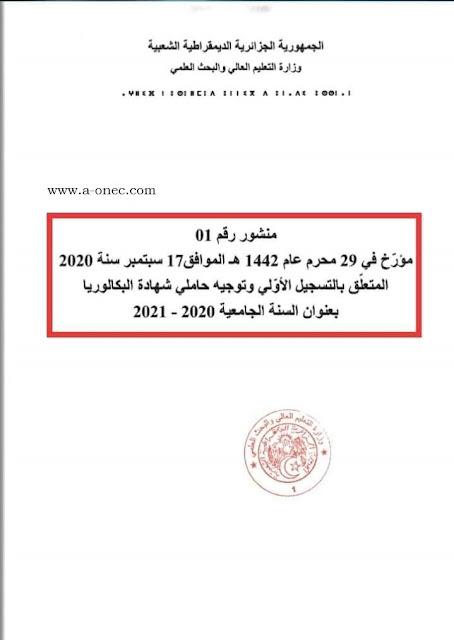 المنشور الوزاري المتعلق بالتسجيل الأولي و توجيه حاملي شهادة الباكالوريا بعنوان السنة الجامعية 2021-2020