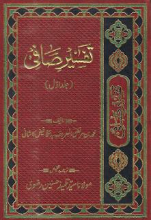 تفسیر صافی اردو تالیف محمد بن مرتضیٰ المعروف ملا فیض کاشانی