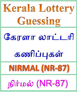 www.keralalotteries.info NR-87, live- NIRMAL -lottery-result-today,  Kerala lottery guessing of NIRMAL NR-87, NIRMAL NR-87 lottery prediction, top winning numbers of NIRMAL NR-87, ABC winning numbers, ABC NIRMAL NR-87  21-09-2018 ABC winning numbers, Best four winning numbers, NIRMAL NR-87 six digit winning numbers, kerala-lottery-results, keralagovernment, result, kerala lottery gov.in, picture, image, images, pics,