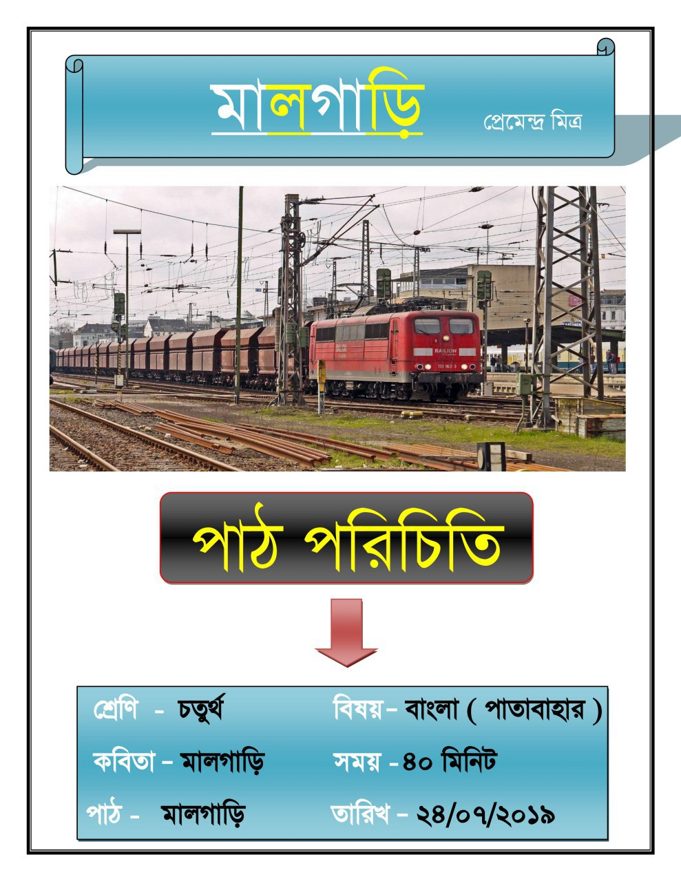 WB D.El.ED Bengali Project Assignment PDF in Bengali