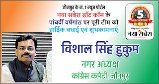 *#5thAnniversary : कांग्रेस कमेटी के नगर अध्यक्ष विशाल सिंह हुकुम की तरफ से जौनपुर के नं. 1 न्यूज पोर्टल नया सबेरा डॉट कॉम की 5वीं वर्षगांठ पर पूरी टीम को हार्दिक शुभकामनाएं*