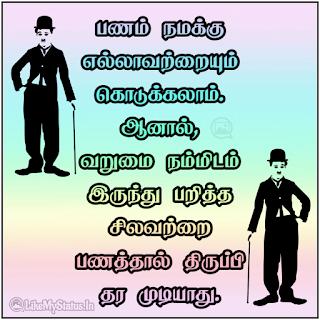 Panam varumai tamil quote