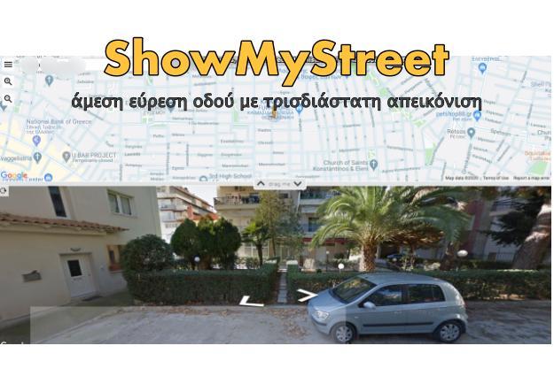 ShowMyStreet - Η online εφαρμογή που βρίσκει το σπίτι σας