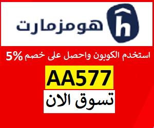 كوبون Homzmart مصر بخصم 5% على كل صفقات الأثاث للمنازل والمكاتب