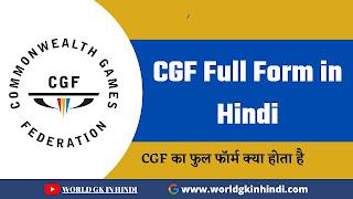 CGF Full Form in Hindi