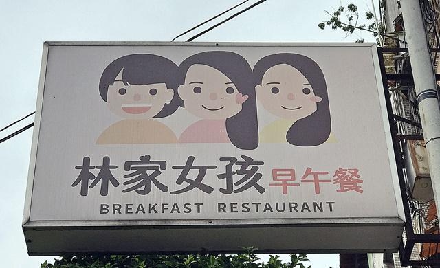 林家女孩早午餐~永和葷素早午餐