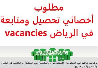 وظائف السعودية مطلوب أخصائي تحصيل ومتابعة في الرياض vacancies