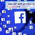 استخدام الفيسبوك قد يساعدك على العيش أطول، فهل هذا صحيح ؟