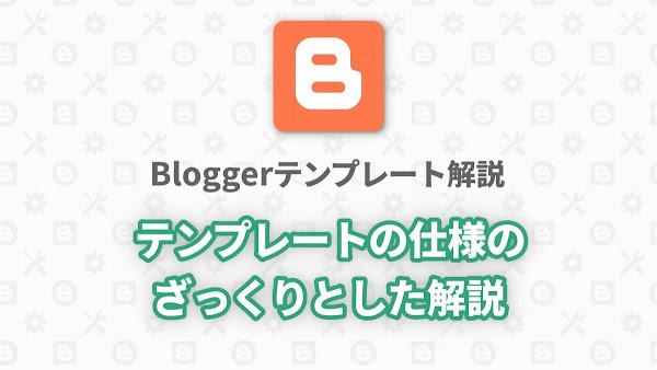 Blogger Labo:Bloggerテンプレートの仕様をざっくりと説明します