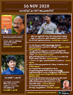 Daily Malayalam Current Affairs 16 Nov 2020