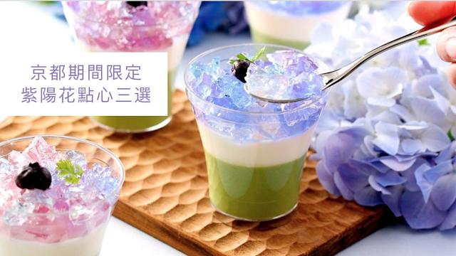 京都六月限定!紫陽花季節甜點大搜集!