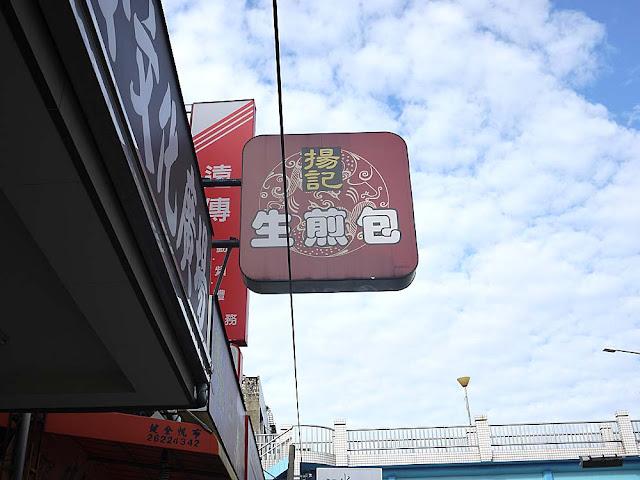 P1300854 - 清水生煎包│板凳肉圓附近的揚記生煎包,建議一定要加辣醬更對味