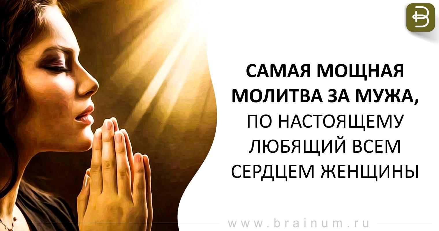 Самая сильная молитва для похудения