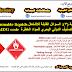 الرتبة (3): السوائل القابلة للاشتعال Flammable Liquids من التصنيف الدولي البحري للبضائع الخطرة IMDG Classification