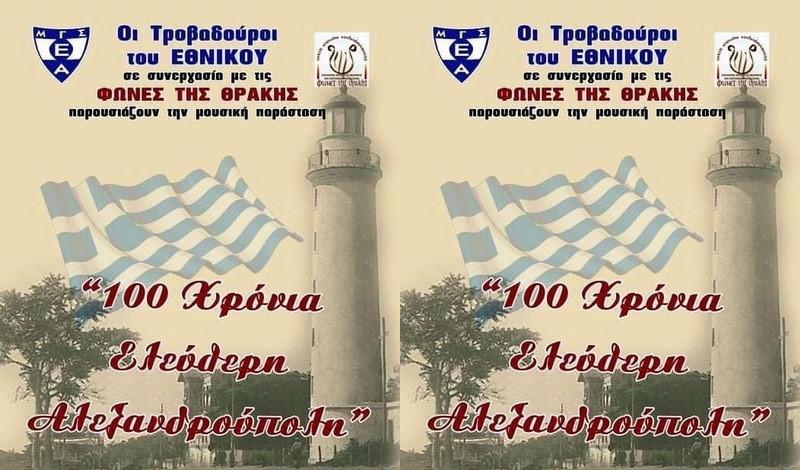 """Μουσική παράσταση με τους Τροβαδούρους του Εθνικού Αλεξανδρούπολης και τις """"Φωνές της Θράκης"""""""