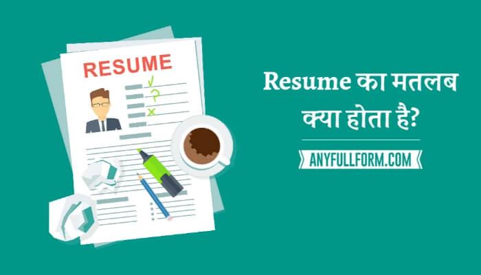Resume का मतलब क्या होता है
