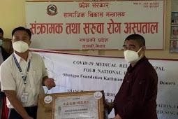सङ्क्रामण तथा सरुवा रोग अस्पताललाई स्याङ्पा फाउण्डेशनको साथ