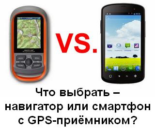 Что выбрать – навигатор или смартфон с GPS-приёмником?