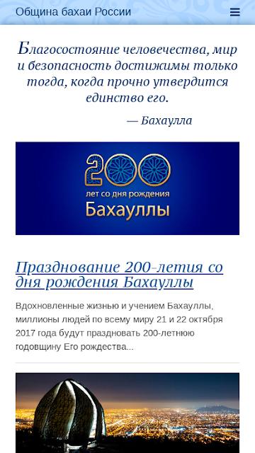 Фрагмент страницы сайта бахаи России - мобильная версия