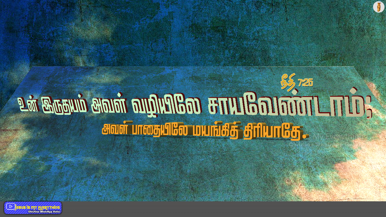 Blessing Bible Quotes In Tamil Gift Ideas